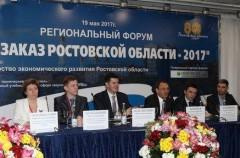 В Ростове-на-Дону прошел форум «Госзаказ Ростовской области – 2017»
