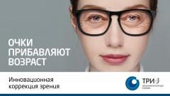 «Три-З» запустила новую рекламную кампанию