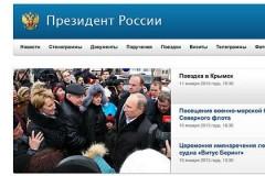 Песков: Американские хакеры атакуют сайт президента России