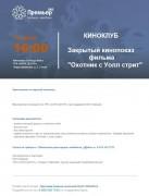 В Краснодаре состоится закрытый кинопоказ фильма «Охотник с Уолл стрит» в рамках проекта «Киноклуб»
