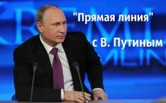 Сегодня в 12:00 стартует «Прямая линия с Владимиром Путиным»