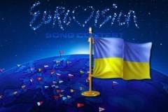 В Швейцарии арестовали залог Украины за «Евровидение»