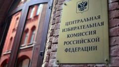 Губернатор Дона назначил членов Избирательной комиссии области