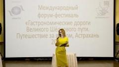 Кубань представили на Первом международном фестивале гастротуризма