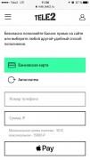 Tele2 запускает пополнение счета через ApplePay