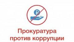 Объявлен VIII Всероссийский конкурс социальной рекламы «Новый взгляд. Прокуратура против коррупции»
