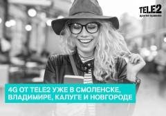 Tele2 запустила 4G сразу в 4 регионах