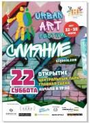 Невинномысск пройдет фестиваль граффити «Слияние»