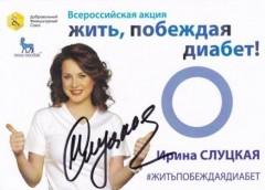 На Кубани стартовала акция «Жить, побеждая диабет!»