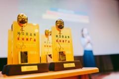 Стартовал всероссийский конкурс детской книги