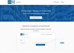 Почта России запустила онлайн-сервис по ускоренной отправке посылок для интернет-магазинов по всей стране