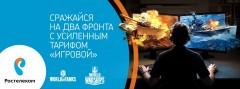 Тариф «Игровой» от «Ростелекома» выходит в море – на фрегате «Адмирал Макаров» от WorldofWarships