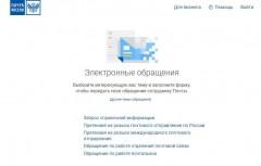 Почта России запустила на сайте канал для подачи обращений