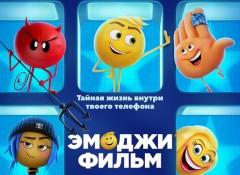 «Эмоджи фильм» не вызвал положительных эмоции у зрителей