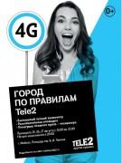 Tele2 откроет в Майкопе «Город по другим правилам»