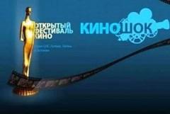 Фестиваль «Киношок» стартует 3 сентября