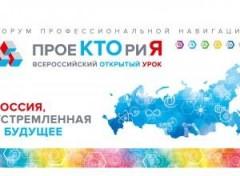 «Ростелеком» выступил телекоммуникационным партнером Всероссийского форума профессиональной навигации «ПроеКТОриЯ»
