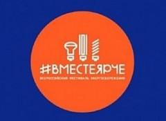 В Краснодаре пройдет фестиваль энергосбережения #ВместеЯрче