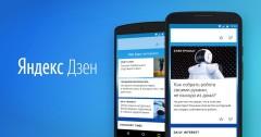 Яндекс.Дзен выпустил мобильное приложение