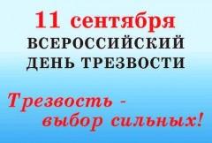 Кубань готовится ко Дню трезвости 2017