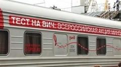 На Кубани проведут тестирование на ВИЧ-статус в вагоне поезда