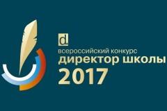 Объявлены 30 финалистов Всероссийского конкурса «Директор школы» - 2017