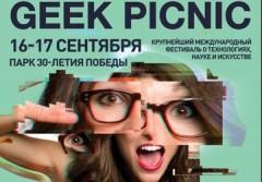 В Краснодаре проходит  международный фестиваль наук, технологий и искусства «GEEK PICNIC»