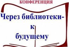 В Анапе открылась XVII Международная конференция «Через библиотеки - к будущему»