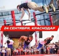 В Краснодаре пройдет спортивный праздник «Все на Матч!»