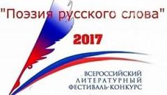 Всероссийский литературный фестиваль-конкурс «Поэзия русского слова» пройдет в Анапе