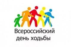 Всероссийский День ходьбы пройдет в Сочи