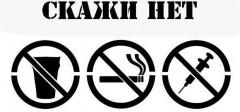 На Кубани прошла акция, направленная против вредных привычек