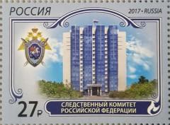 Следственный комитет получил свою почтовую марку