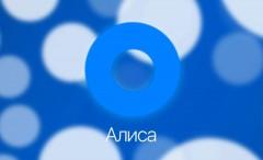 Яндекс представил Алису - голосового помощника