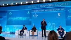 В Сочи стартовала V ежегодная конференция «Взгляд в цифровое будущее»