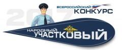 На Ставрополье продолжается голосование за лучшего участкового
