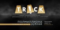 «Ростелеком» поддержит первую премию для лучших иллюзионистов и фокусников страны от телеканала TRiCK