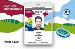Утвержден паспорт болельщика чемпионата мира по футболу FIFA 2018