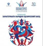 В Москве стартует Всероссийский конкурс артистов балета и хореографов