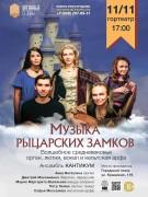 В Анапе и Новороссийске пройдут концерты кельтской музыки с участием органа