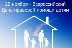 На Кубани 20 ноября пройдет акция «День правовой помощи детям»