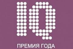 На Кубани подвели итоги конкурса «Премия IQ года»