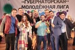 На Кубани прошел финал Губернаторской молодежной Лиги КВН