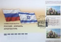 Собор всех святых в Иерусалиме появился на российских почтовых марках