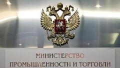 Минпромторг РФ научит промышленников СКФО получать господдержку на стажировке в Ставрополе