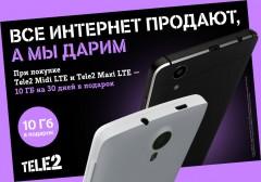Tele2 дарит краснодарцам 10 гигабайт интернета