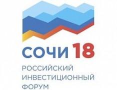 Российский инвестиционный форум пройдет в Сочи с 15 по 16 февраля 2018 года