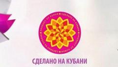 «Произведено на Кубани»: бренд, который уже покорил мир