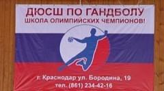 В Краснодарской школе гандбола откроют интернат