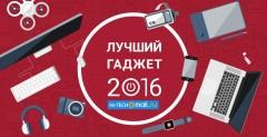 Стартовало голосование за премию «Лучший гаджет 2017 по версии рунета»